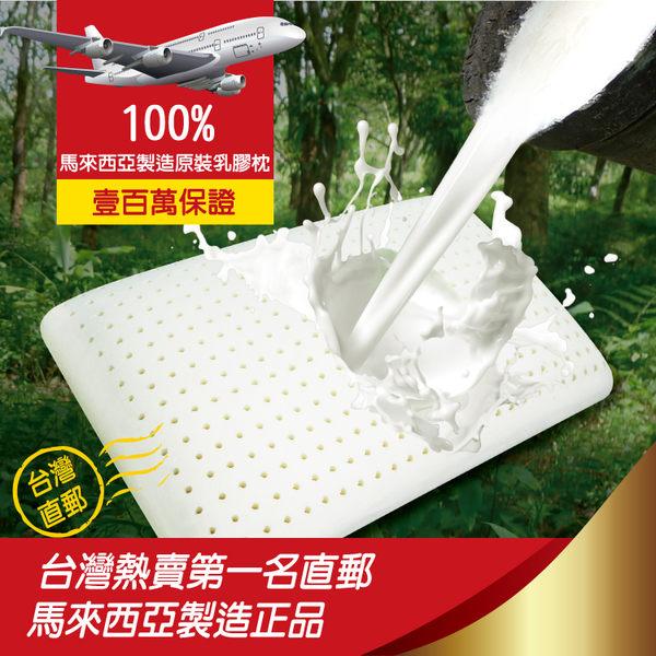【班尼斯國際名床】~正宗馬來西亞麵包型天然乳膠枕(升級大和抗菌棉織布套)