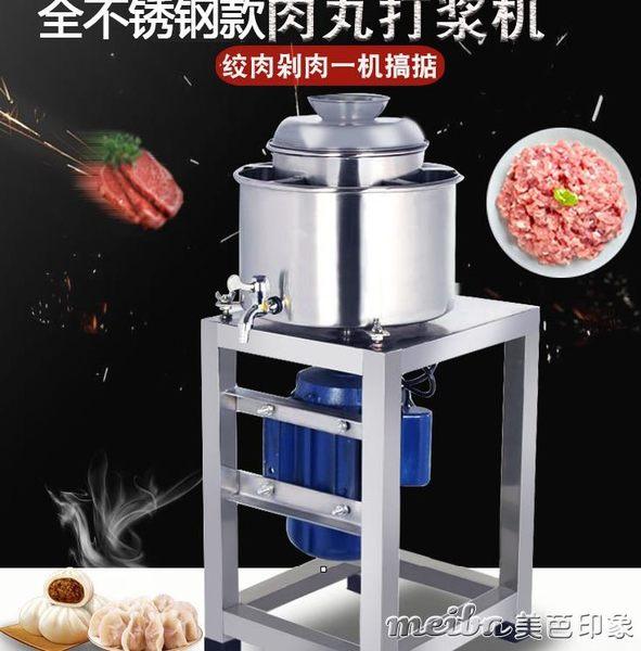 詩諾比肉丸機商用不銹鋼肉丸打漿機絞肉碎肉機豬牛肉魚丸機肉泥機QM 美芭