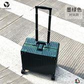 韓版拉桿萬向輪18寸小行李箱男可愛迷你旅行皮箱包女登機密碼箱子 魔方數碼館WD