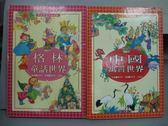 【書寶二手書T5/兒童文學_PCW】格林童話世界_中國寓言世界_共2本合售