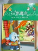 【書寶二手書T6/少年童書_YGN】故事寶盒BOX OF FABLES:逃進神廟的小羊_趙良安