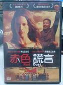 影音專賣店-Y87-061-正版DVD-電影【赤色謊言】-希拉蕊史旺 奇維脫艾吉佛