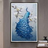 十字繡 5d鑽石畫滿鑽藍孔雀客廳小幅貼鑽簡約現代鑽石繡十字繡2019新款 免運直出 星期八