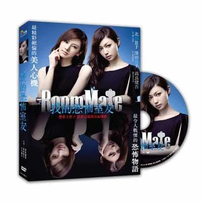 我的恐怖室友DVD 深田恭子/北川景子