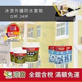 【漆寶】《24坪外牆防水》立邦冰漆套裝 ◆免運費◆