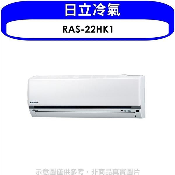 日立【RAS-22HK1】變頻冷暖分離式冷氣內機(含標準安裝)