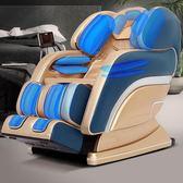 佳仁S7機械手SL按摩椅家用全自動全身揉捏電動太空艙沙發 星辰小鋪