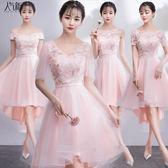 粉色大碼伴娘服冬新款韓式閨蜜伴娘團姐妹a字裙前短后長畢業禮服 Mt8385『Pink領袖衣社』