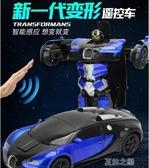 遙控玩具-感應遙控變形汽車金剛機器人遙控車充電動男孩賽車兒童玩具車禮物 夏沫之戀