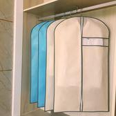 套衣服的防塵袋子透明家用無紡布收納整理衣服罩防灰塵衣物大衣套