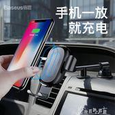 車載手機支架汽車用蘋果x無線充電器iPhone8出風口導航架s9  奇思妙想屋
