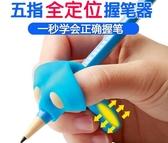 握筆器幼兒小學生兒童學寫字糾正器鉛筆握筆神器矯正 全館免運