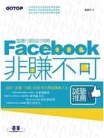 二手書博民逛書店《Facebook非賺不可:臉書行銷設計攻略》 R2Y ISBN