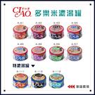 日本CIAO貓罐[多樂米湯罐,11種口味](單罐) 產地:日本