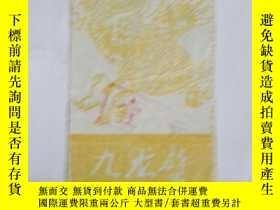 二手書博民逛書店罕見(門票)大同九龍壁參觀券-早期3424