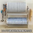 304不鏽鋼碗盤雙層瀝水架(W218Z)...