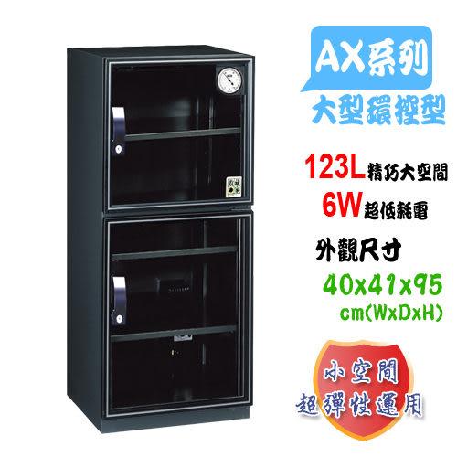 收藏家 AX-126/ AX2-126 大 / 中型專業電子防潮箱※123公升※
