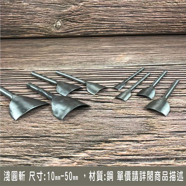 35mm   3.5公分 ---(淺圓斬)--- 皮雕 皮革 拼布 手縫打洞