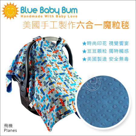 ✿蟲寶寶✿【美國blue baby bum】冬暖夏涼四季可用/美國手工製作六合一魔粒毯 - 飛機