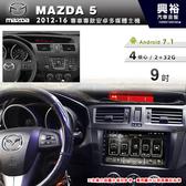 【專車專款】2012~16年MAZDA5 m5專用9吋螢幕安卓多媒體主機*藍芽+導航+安卓四核心2+32促