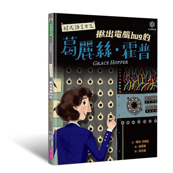 女力科學家(3)程式語言女王-揪出電腦bug的葛麗絲.霍普