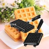 華夫餅模具家用烘培餅干模具燃氣蛋糕烤盤華夫餅機廚房DIY工具YYS 快速出貨