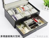 首飾收納盒手表盒子眼鏡盒飾品收納化妝品收納盒耳環項錬展示 igo辛瑞拉