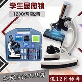 顯微鏡 兒童顯微鏡1200倍高清中小學生光學專業生物檢測科學實驗便攜套裝 克萊爾