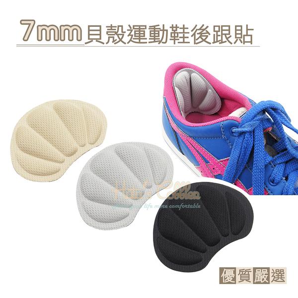 糊塗鞋匠 優質鞋材 F44 7mm貝殼運動鞋後跟貼 1雙 貝殼後跟貼 皇冠後跟貼 運動鞋後跟貼