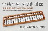 17檔5珠木制白珠珠心算清盤會計學生用