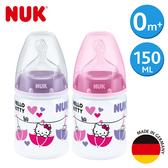 德國NUK-Hello Kitty寬口徑PP奶瓶150ml-附1號中圓洞矽膠奶嘴0m+(顏色隨機出貨)