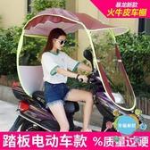 遮雨棚  電動車雨蓬遮陽傘踏板機車雨棚透明擋風罩電動自行車防雨蓬男女xw