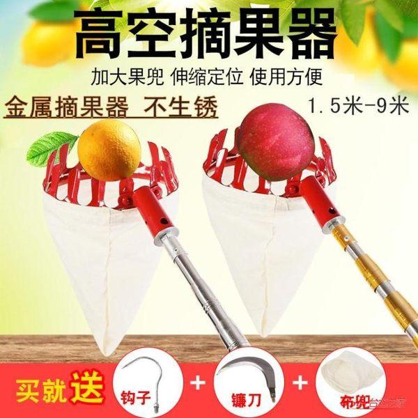 摘果器 高空摘果器伸縮桿摘水果工具可采枇杷芒果柿子果園采摘T 1色