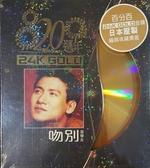 【停看聽音響唱片】【CD】張學友:吻別 (24K GOLD)