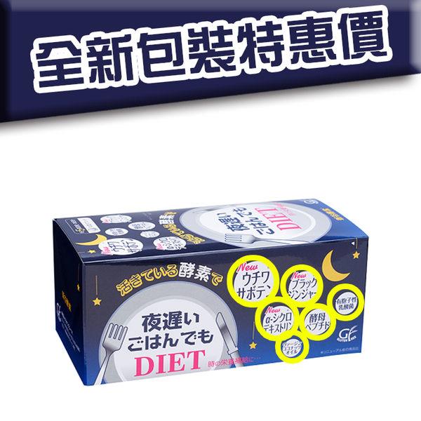 現貨 新包裝 新谷酵素 DIET 夜遲酵素 基本蔬果版 150粒 藍盒 推薦不規律外食族 另售 爽快酵素