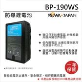【】ROWA 樂華 FOR SONY BP-190WS V掛鋰電池