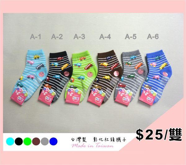 【YT店】(6~9歲)俏皮活潑車車與白色條紋圖案襪子/短襪/止滑襪/童襪【台灣製MIT】