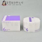 立坽『造型品』哥德式公司貨 Milbon 風潮造型髮腊 WAX 6號90g(紫) IM11