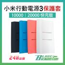 【刀鋒】小米10000/ 20000mAh行動電源3 雙向快充版 矽膠保護套 現貨 當天出貨 防塵套 軟套
