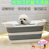 寵物洗澡盆折疊寵物店沐浴盆藥浴盆貓咪狗狗中小型犬泡澡桶洗貓盆