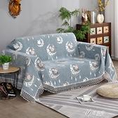 北歐懶人全蓋沙發巾沙發蓋布防滑防塵簡約沙發套罩沙發墊四季 【快速出貨】