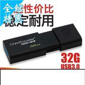隨身碟16G 32G韓版KingstonU盤32G高速USB3.0個性定制刻字車載優盤滑蓋 雙12快速出貨八折