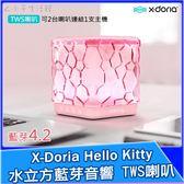 X-Doria Kitty 水立方藍芽音響 TWS喇叭 環繞立體聲喇叭 藍芽4.2 藍牙喇叭 LED燈喇叭 有麥克風