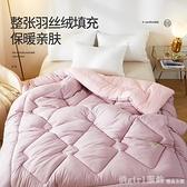 冬被 被子冬被加厚保暖棉被芯學生宿舍單人被褥春秋冬被四季通用 618購物節