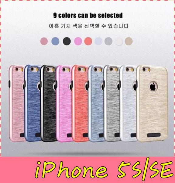 【萌萌噠】iPhone 5 / 5S / SE 商務純色簡約款 仿金屬拉絲保護殼 全包軟邊 防摔 手機殼 手機套