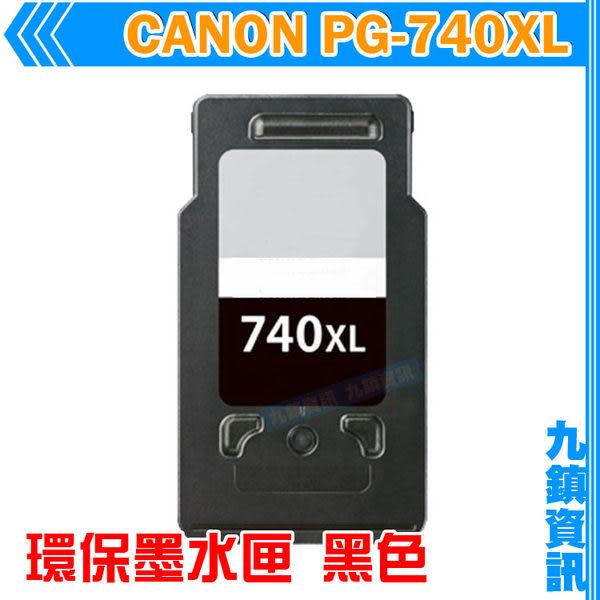 九鎮資訊 CANON PG-740XL 黑色 環保墨水匣 MG2170/MG2270/MG3170/MG4170/MG3270/MG3570/MG4270/MX377/MX437/MX517