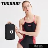 防水袋 便攜游泳包男女防水泳包泳衣收納袋洗漱包運動健身旅行裝備 【全館免運】