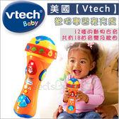 ✿蟲寶寶✿【美國VTech Baby】歡唱學習麥克風 / 旋轉麥克風可選擇12種的動物合音喔