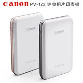 3C LiFe CANON PV-123 迷你相片印相機 藍芽連接 相印機 APP連接 台灣代理商公司貨