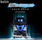 【佳麗寶】-(歌林Kolin)乾濕水過濾全能吸塵器KTC-A1202W 購物台熱銷 現貨